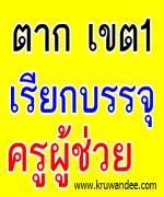 สพป.ตากเขต 1 เรียกบรรจุครูผู้ช่วย ครั้งที่ 5/2555 รายงานตัว 17 กันยายน 2555