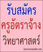 โรงเรียนศรีบุณยานนท์ จ.นนทบุรี รับสมัคร ครูผู้สอน