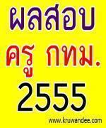 ด่วน!!! ประกาศผลสอบครู กทม 2555