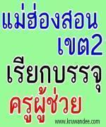 สพป.แม่ฮ่องสอน เขต 2 เรียกบรรจุครูผู้ช่วย รายงายตัววันที่ 3 ตุลาคม 2555