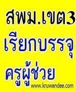 สพม.3 (นนทบุรี, พระนครศรีอยุธยา) เรียกบรรจุครูผู้ช่วย รายงานตัว 9 ตุลาคม 2555
