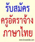รับสมัครครูอัตราจ้างเอกภาษาไทย  ด่วน!!!