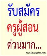 โรงเรียนบ้านอ่างทอง รับสมัครครูเอกคอมพิวเตอร์ หรือ วิชาเอกดนตรีไทย
