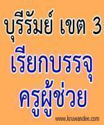 สพป.บุรีรัมย์ เขต 3 เรียกบรรจุครูผู้ช่วย รายงานตัว 1 ตุลาคม 2555