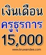 ด่วนที่สุด จัดสรรงบประมาณครูธุรการ ปี2556 เงินเดือน 15000 (หมื่นห้า) ยกเลิกแล้ว