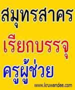 สพป.สมุทรสาคร เรียกบรรจุครูผู้ช่วย  รายงานตัว  2 ตุลาคม 2555