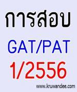 อย่าลืม! 6-9 ตุลา 2555 นี้สอบ GAT/PAT ครั้งที่ 1/2556