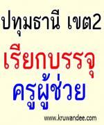 สพป.ปทุมธานีเขต 2 เรียกบรรจุครูผู้ช่วย 42  อัตรา รายงานตัว 18 ตุลาคม 2555