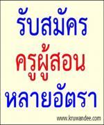 ร.ร.สวนกุหลาบวิทยาลัย นนทบุรี รับสมัครครู 13 อัตรา