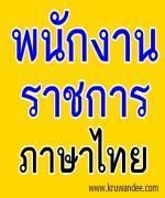 รับสมัครพนักงานราชการ เอกภาษาไทย 2 อัตรา