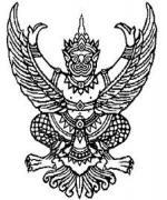 การจัดสรรวงเงินเลื่อนเงินเดือน/ค่าจ้าง ครั้งที่ 2 (1 ตุลาคม 2555)