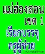 สพป.แม่ฮ่องสอน เขต 1 เรียกบรรจุครู 17 อัตรา รายงานตัว 26 ตุลาคม 2555