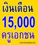 ความเคลื่อนไหว เงินเดือน 15,000 ครูเอกชน ล่าสุด