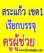 สพป.สระแก้ว เขต 1 เรียกบรรจุครูผู้ช่วย (เขตอื่นยืมบัญชี) รายงานตัว 25 ตุลาคม 2555