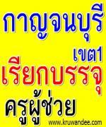 สพป.กาญจนบุรี เขต 1 เรียกบรรจุครูผู้ช่วย (ยืมบัญชีจากเขตอื่น)