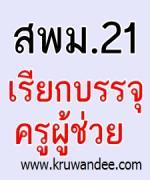สพม.เขต 21 เรียกบรรจุครูผู้ช่วย จำนวน 8 อัตรา รายงานตัว 1 พฤศจิกายน 2555
