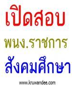 โรงเรียนหนองหลวงศึกษา รับสมัครพนักงานราชการ ตำแหน่งครูผู้สอน