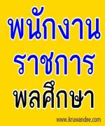อิสลามวิทยาลัยแห่งประเทศไทย รับสมัครพนักงานราชการ