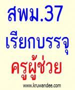 สพม.37 เรียกบรรจุครูผู้ช่วย (ยืมบัญชี สพม.36) จำนวน 3 อัตรา