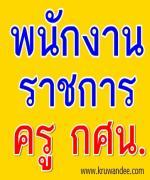 กศน.จังหวัดนนทบุรี เปิดสอบพนักงานราชการ