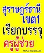 สพป.สุราษฎร์ธานี เขต 1 เรียกบรรจุครูผู้ช่วย รายงายตัว 29 ตุลาคม 2555