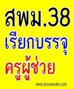 สพม.38 เรียกบรรจุครูผู้ช่วย จำนวน 7 อัตรา รายงานตัว 15 พ.ย. 2555