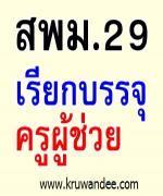 สพม.เขต 29 (อุบลราชธานี-อำนาจเจริญ) สรุปการเรียกบรรจุครูผู้ช่วย