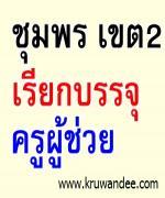 สพป.ชุมพร เขต 2 เรียกบรรจุครูผู้ช่วย 7 อัตรา รายงานตัว 1 พ.ย. 2555