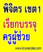 สพป.พิจิตร เขต 1 เรียกบรรจุครู (ยืมบัญชีเพชรบูรณ์ เขต3) รายงานตัว 1พ.ย.2555