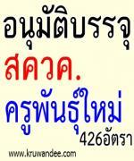 ก.ค.ศ.ไฟเขียว 426 อัตรา ทุน'สควค.-ครูพันธุ์ใหม่'