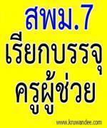 สพม.7 เรียกบรรจุครูผู้ช่วย จำนวน 6 อัตรา รายงานตัว12 พฤศจิกายน 2555