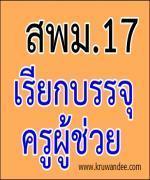สพม.เขต 17 เรียกบรรจุครูผู้ช่วย จำนวน 10 อัตรา รายงานตัว 15 พ.ย.2555