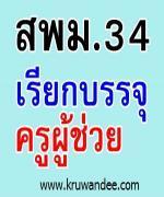 สพม.เขต 34 (เชียงใหม่-แม่ฮ่องสอน) สรุปบัญชีการเรียกบรรจุครูผู้ช่วย ปี 2554