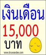 การปรับเงินเดือนชดเชยผู้ได้รับผลกระทบ จากอัตราเงินเดือนแรกบรรจุ 15,000 บาท