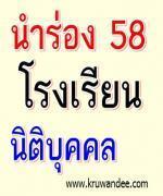 เปิดรายชื่อ (นำร่อง) 58 โรงเรียนนิติบุคคล