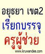 สพป.อยุธยา เขต 2 เรียกบรรจุครูผู้ช่วย 10 อัตรา รายงานตัว 20 พฤศจิกายน 2555