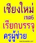 สพป.เชียงใหม่ เขต 6 เรียกบรรจุครู 2 อัตรา รายงานตัว 19 พฤศจิกายน 2555