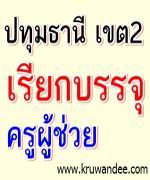 สพป.ปทุมธานี เขต 2 เรียกบรรจุครู 4 อัตรา รายงานตัว 27 พฤศจิกายน 2555