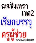 สพป.ฉะเชิงเทรา เขต 2 เรียกบรรจุครู 2 อัตรา รายงานตัว 13 พฤศจิกายน 2555