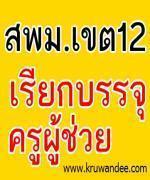 สพม.12 เรียกบรรจุครู จำนวน 17 อัตรา รายงานตัว 19 พฤศจิกายน 2555