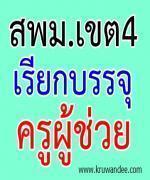 สพม.เขต 4 เรียกบรรจุครูผู้ช่วย จำนวน 15 อัตรา รายงานตัว 30 พฤศจิกายน 2555