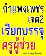 สพป.กำแพงเพชร เขต 2 เรียกบรรจุครู 18 อัตรา รายงานตัว 26 พฤศจิกายน 2555