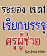 สพป.ระยอง เขต 1 เรียกบรรจุครูผู้ช่วย  จำนวน 14 อัตรา รายงานตัว 3 ธันวาคม 2555
