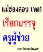 สพป.แม่ฮ่องสอน เขต 1 เรียกบรรจุครู (ลำปาง เขต3 ยืมบัญชี)