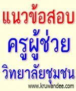 หลักสูตรการสอบแข่งขัน (แนวข้อสอบ) ครูผู้ช่วย สังกัดวิทยาลัยชุมชน 2/2555