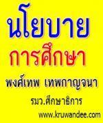 สรุปนโยบายรัฐมนตรีว่าการกระทรวงศึกษาธิการ (นายพงศ์เทพ เทพกาญจนา)
