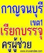 สพป.กาญจนบุรี เขต 1 เรียกบรรจุครูผู้ช่วย 3 อัตรา รายงานตัว 27 พ.ย.2555