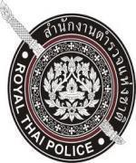ด่วน! เปิดสอบบรรจุรับราชการ ตำรวจชั้นสัญญาบัตร 113 อัตรา