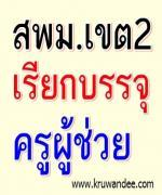 สพม. เขต 2 เรียกบรรจุครู  รายงานตัว 26 พฤศจิกายน 2555