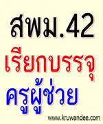สพม.เขต 42 เรียกบรรจุครูผู้ช่วย จำนวน 3 อัตรา รายงานตัว 17 ธันวาคม 2555